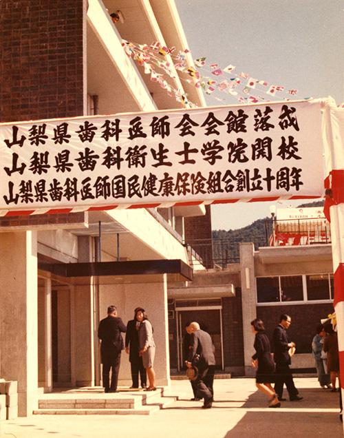 開校記念式典(1968.10.19)